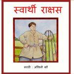 Swarthi Rakshas by अश्विनी बर्वे - Ashwini Barveपुस्तक समूह - Pustak Samuh