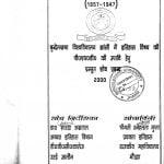 Swatantrata Andolan Me Bundelkhand (Uttar Pradesh, Madhy Pradesh) Ki Mahiloan Ka Yogdaan by स्नेहलता - Snehlata