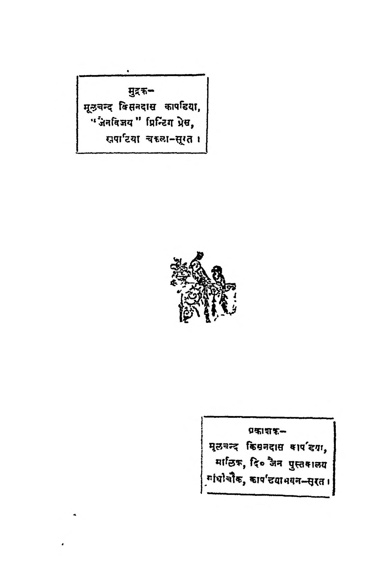 Book Image : स्वतंत्रता का सोपान - Swatantrata Ka Sopan