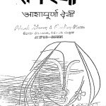 Tapasya by आशापूर्णा देवी - Ashapoorna Devi