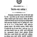 Terapanth-Mat Samiksha by विजय धर्मसूरी- Vijay Dharmasuri