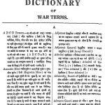 The English - Hindi Dictionary Of War Terms by सुखसम्पत्तिराय भंडारी - Sukhasampattiray Bhandari