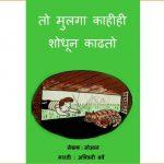 To Mulga Kahihi Shodhoon Kadhto by अश्विनी बर्वे - Ashwini Barveपुस्तक समूह - Pustak Samuh