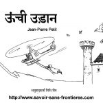 Unchi Udaan by जीन पियरे पेटिट - JEAN PIERRE PETITपुस्तक समूह - Pustak Samuh