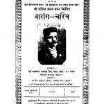 Varang Charitra by कमलनयन - Kamalanayan