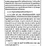 Ved Viruddha Mat Khandam by अज्ञात - Unknown