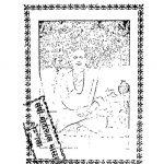 Vedant Kunji by भानुप्रताप शुक्ल - Bhanupratap Shukl