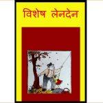 Vishesh Len-den by पुस्तक समूह - Pustak Samuh