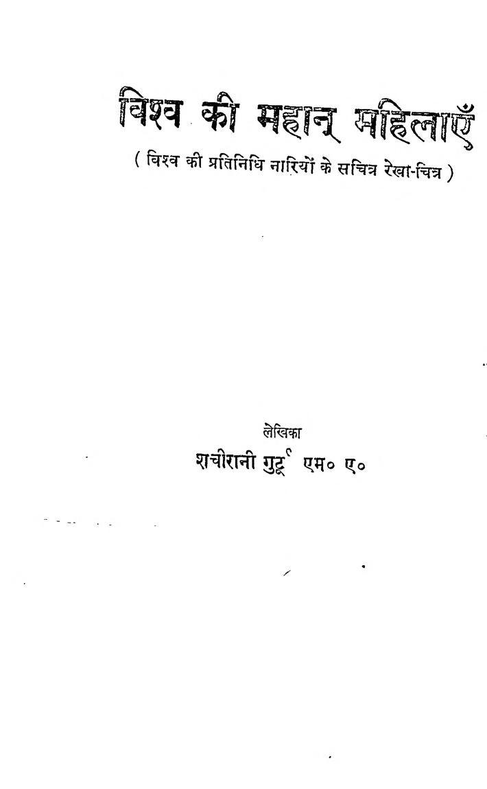 Book Image : विश्व की महान महिलाएं - Vishva Ki Mahan Mahilaye
