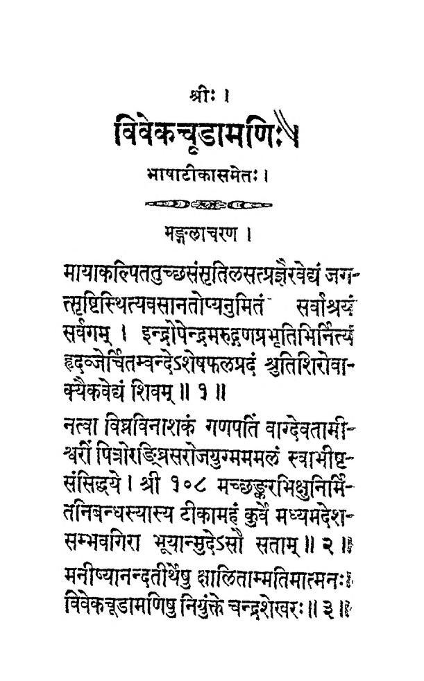 Book Image : विवेक चूड़ामणि - Vivek Chudamani