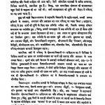 1757, Vidhyapati Padawali by भुवनेश्वरनाथ मिश्र 'माधव ' Bhuvneshwernath Mishr 'Madhav '