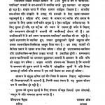 Aacharang Chayanika by महोपाध्याय विनयसागर - Mahopadhyay Vinaysagar