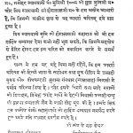 Aadarsh Charitam by अज्ञात - Unknown
