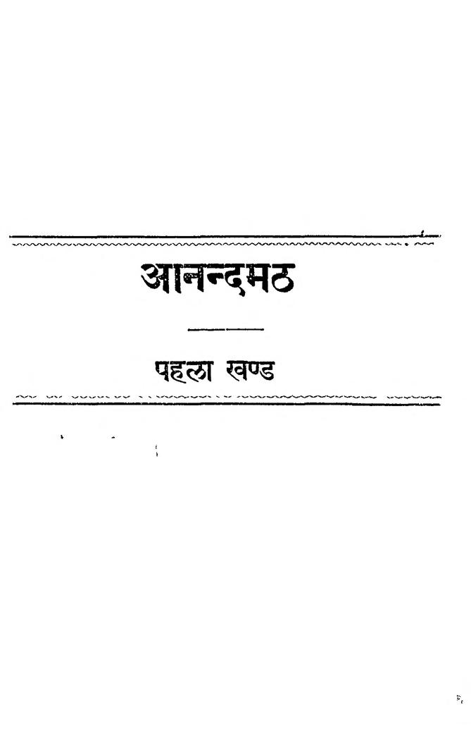 Book Image : आनंद मठ भाग 1 - Aanand Math Bhaag-1