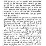 Aarthik Aur Audyogik Jeevan [Vol १] by शंकरलाल बैंकर- Shankarlal Bankar
