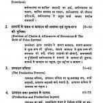 Aarthik Sangathan by बी. एल. ओझा - B. L. Ojha