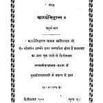 Aarya Siddhant (chaturth Bhaag) by अज्ञात - Unknown