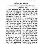 Aatmadharm [Year 5] [Ank 2] by कानजी स्वामी - Kanji Swami