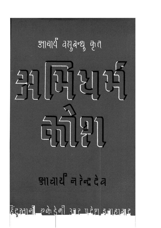 Book Image : अभिधर्म कोष [भाग एक] - Abhidharm Kosh [Part 1]