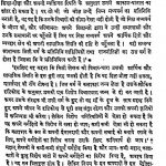Alochana Ka Marxvadi Aadhar by अज्ञात - Unknown