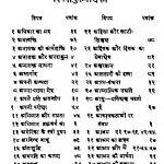 Amratvani by रामबाबू -RAMBABU