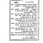 Ath Samyukta Nirnayasaradi Shat-Granth by अज्ञात - Unknown