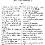 Bangala Hindi Shabdakosh by गोपालचन्द्र चक्रवर्ती - Gopalchandra Chakravarti