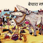 Bechara Gadha by