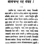 Bhaagchand Pad Sangarh by अज्ञात - Unknown