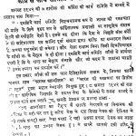 Bharat Ke Virangnaye by दीना नाथ व्यास - Deena Nath Vyash