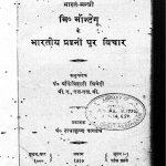 Bharat Mantri Mr Montagu Ke Bhartiya Prashano Par Vichar by अज्ञात - Unknown
