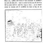 Bharat Me British Samrajya by अज्ञात - Unknown