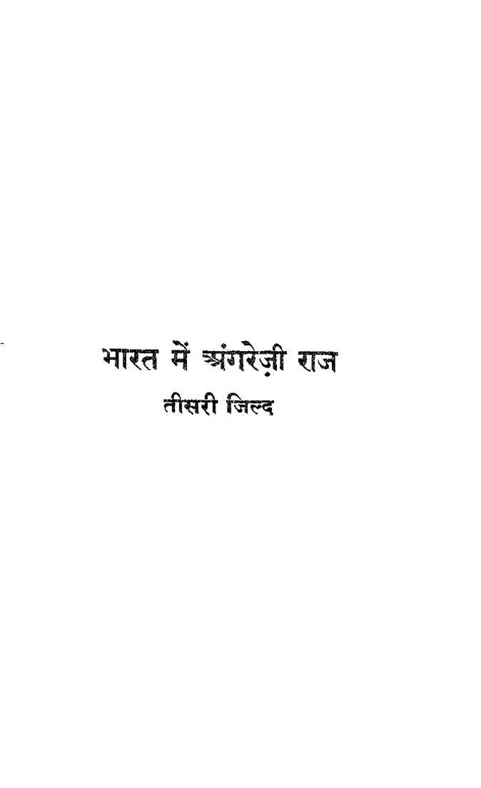 Book Image : भारत में अंग्रेजी राज - तीसरी जिल्द - Bharat Mein Angrejee Raj -Part 3
