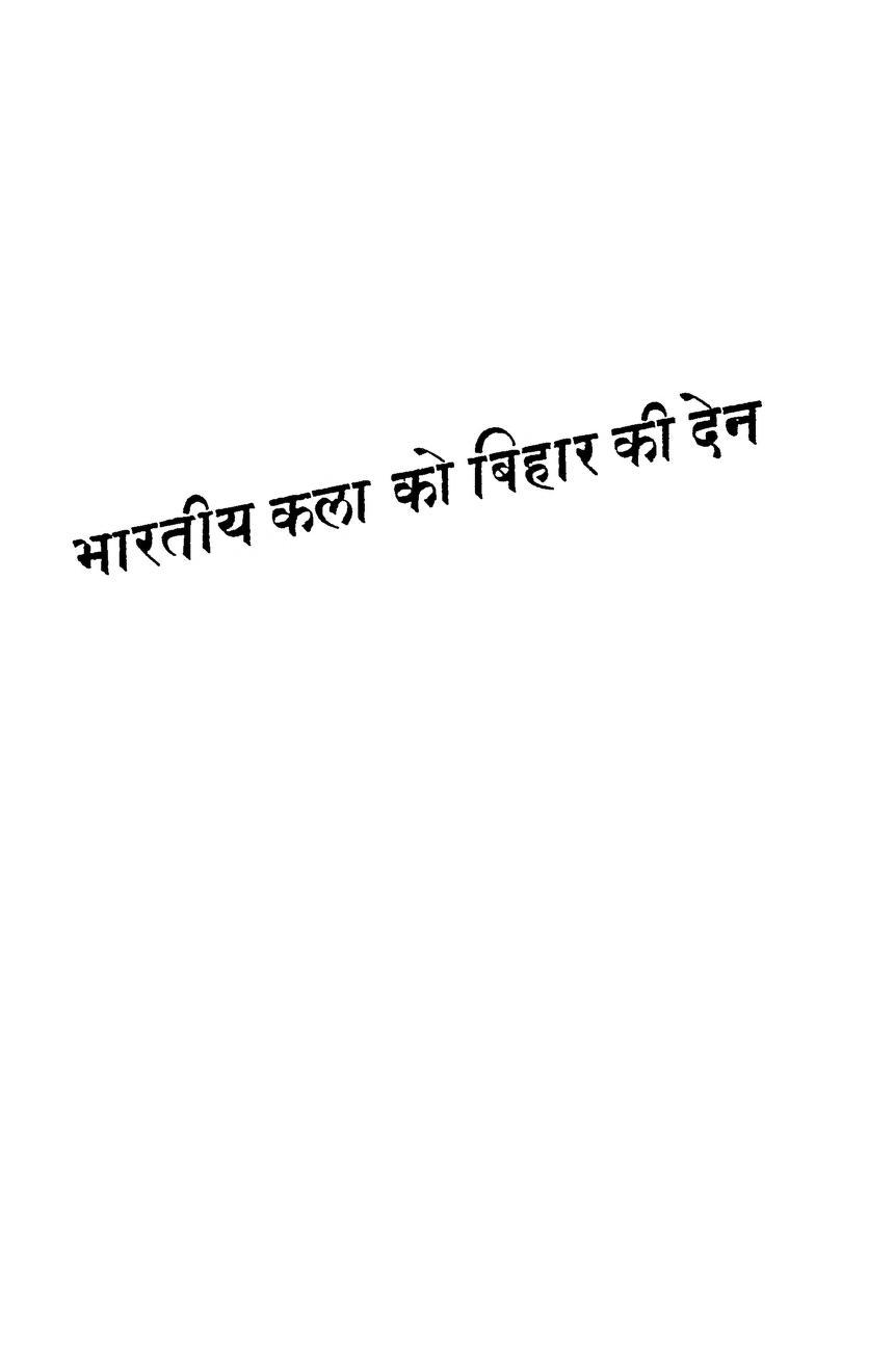 Book Image : भारतीय कला को बिहार की देन - Bharatiy Kala Ko Bihar Ki Den