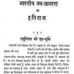 Bharatiya Nav Jagran Ka Itihas by वावूरव जोशी - Vavuraw Joshi