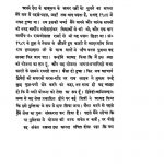 Bharatiya Wangmaya Ke Amar Ratan by जयचंद्रजी - Jaychandraji