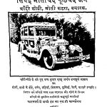 Bhartiy Vyapariyo Ka Parichay [Bhag-3] by अज्ञात - Unknown