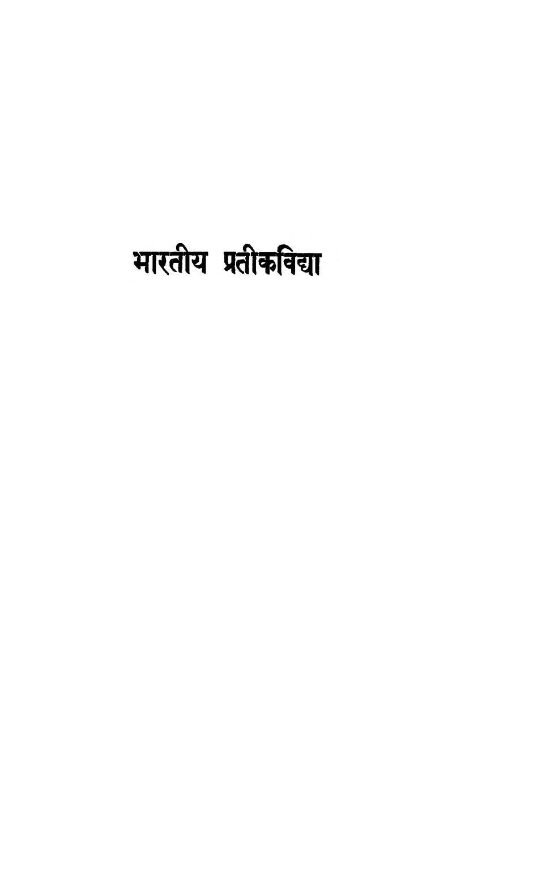 Book Image : भारतीय प्रतीकविद्या  -  Bhartiya Pratikvidhya