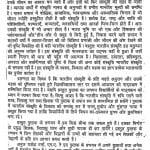 Bhartiya Sankriti Ka Vikas by आर के वर्मा - R K Vermaरीता रावत - Reeta Rawat
