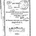 Bhasha Riju [Bhaag १] by अम्बिकादत्त व्यास - Ambikadatt Vyas