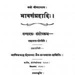 Bhav Sangrahadi  by अज्ञात - Unknown