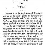 Bhav Shrnupurvi by श्री आत्म नागृति - Shri Aatm Nagriti