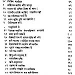 Bhoodan Ganga [Part 1] by अज्ञात - Unknown