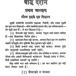 Boddh Darshan by राहुल सांकृत्यायन - Rahul Sankrityayan