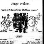 Brahmavart Kshetra Ki Lok Kalain Avam Lok Sangeet by आन्श्वना सक्सेना - Anshwana Saxena