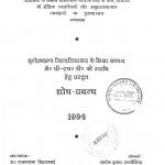Bundelkhand main Vibhinna Prabandh Tantro Dwara Sanchalit Kanishth Madhayamik Vidyalay by अशोक कुमार तरसौलिया - Ashok Kumar Tarsauliya