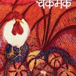 Chakmak [August 2020 Edition] by पुस्तक समूह - Pustak Samuhविभिन्न लेखक - Various Authors