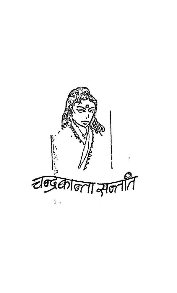 Book Image : चन्द्रकान्ता सन्तति - Chandra Kanta Santati