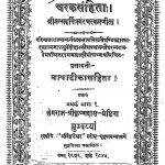 Charaksanhita by महर्षि चरक - Maharshi Charak