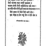 Charudattcharitra Bhasha by अज्ञात - Unknown